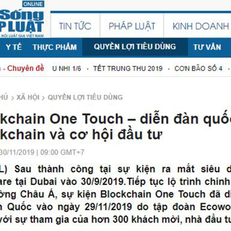 Blockchain One Touch – 한국에 2019년 기술 돌파